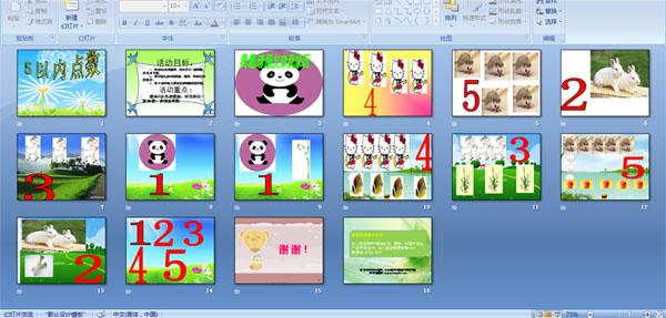 幼儿园中班数学课件:5以内点数