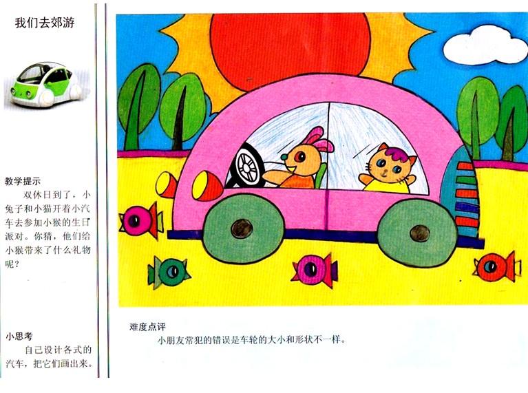 中班创意美术作品; 幼儿园中班创意美术:我们去郊游;; 图片