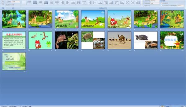 此课件总共15页,包含分页分段配音,整体设计,下载后包含配套教案一意图冀教版语文教案配音年级图片