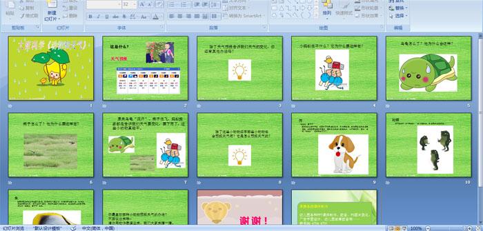 幼儿园大班社会整合活动公开课教案《地球怎么哭了》答:设计意图:地球