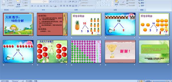 幼儿园大班数学活动 10的分解 课件