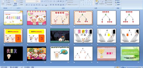 幼儿园小班数学课件:4的分解与组成
