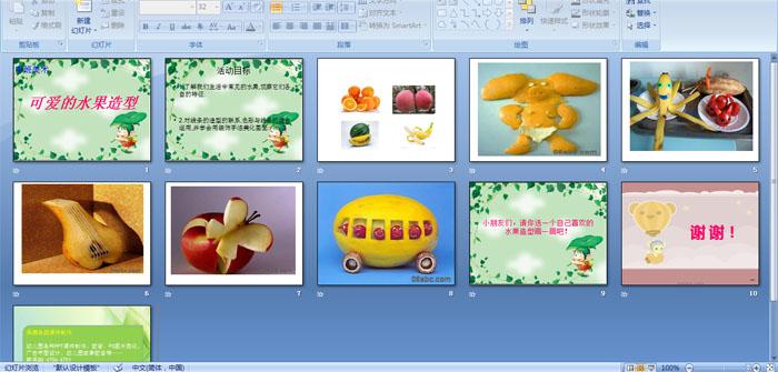 幼儿园中班美术:可爱的水果造型ppt课件