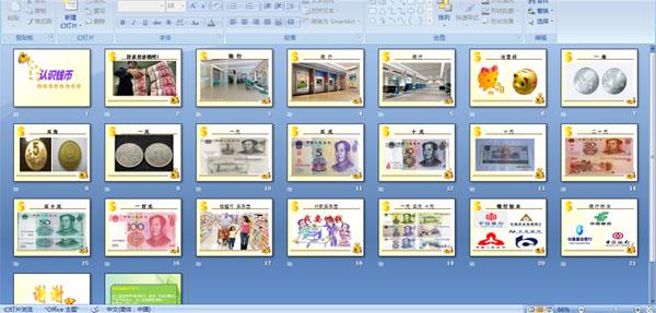 幼儿园小班数学课件:认识钱币