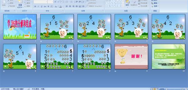幼儿园数学活动课件:学习6的分解和组成