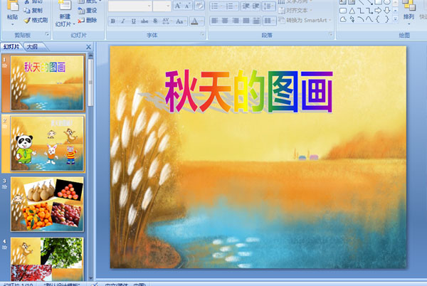 幼儿园大班语言课件 秋天的图画