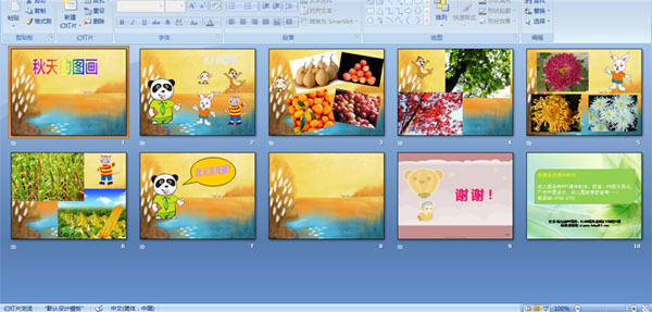 幼儿园大班语言课件:秋天的图画