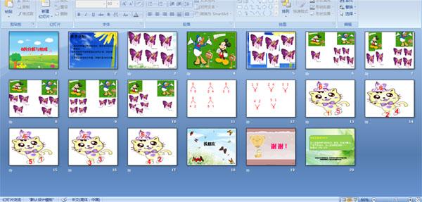 幼儿园大班数学活动ppt课件:6的分解与组成