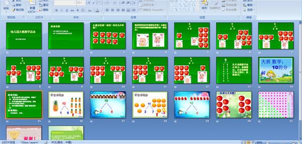 幼儿园大班数学活动 学习9 10两数的组成 课件
