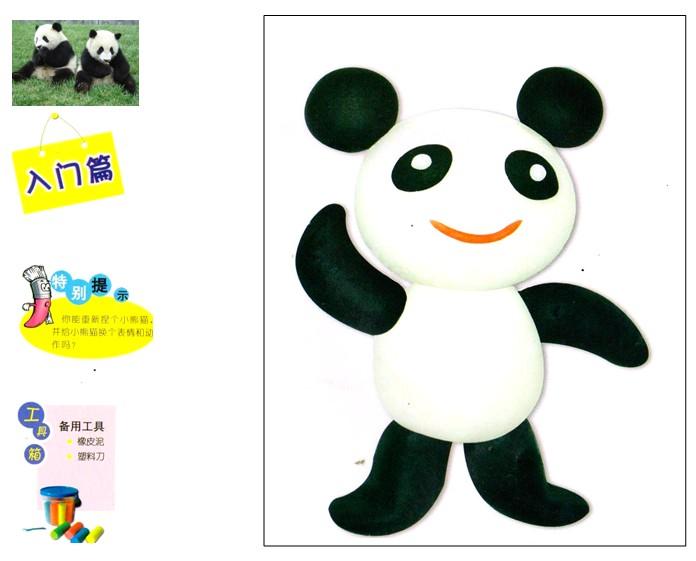 幼儿园中班创意美术:功夫熊猫