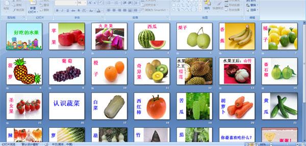 幼儿园亲子班课件:认识水果蔬菜