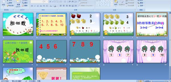 幼儿园大班数学课件:相邻数