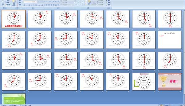 幼儿园大班数学课件:认识整点钟表及练习图片