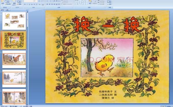 幼儿园中班语言绘本课件:换一换