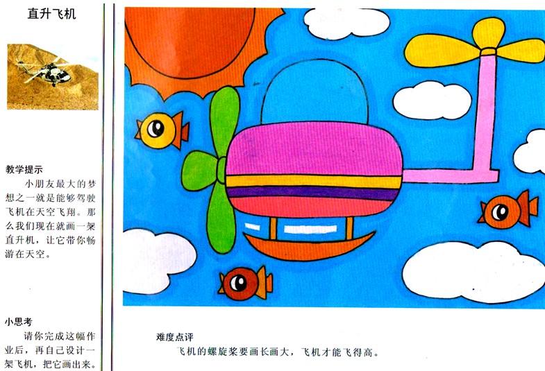 幼儿园中班创意美术:直升飞机