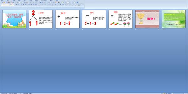 幼儿园数学课件:认识认识加号,减号,等号,分和符号