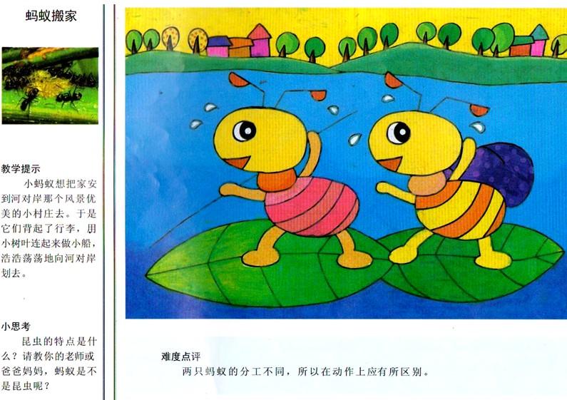 幼儿园中班创意美术:蚂蚁搬家图片