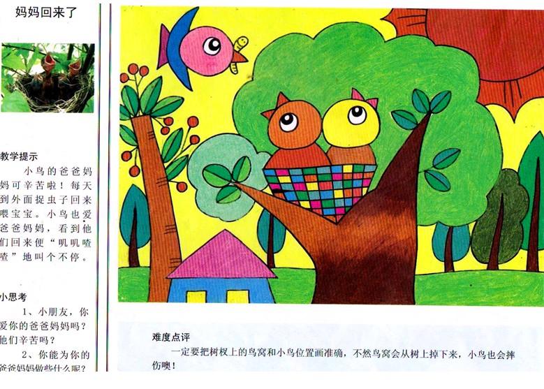幼儿园中班创意美术:妈妈回来了图片