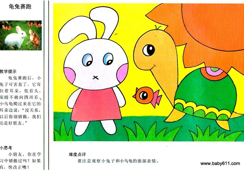 幼儿园中班创意美术:龟兔晒跑