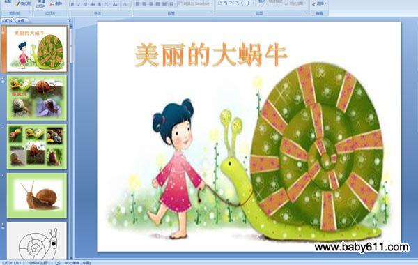 幼儿园中班美术:美丽的大蜗牛课件