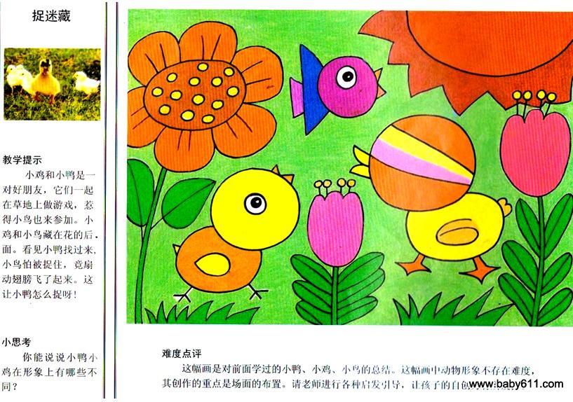 幼儿园中班创意美术:美丽的花园_画画大全图片