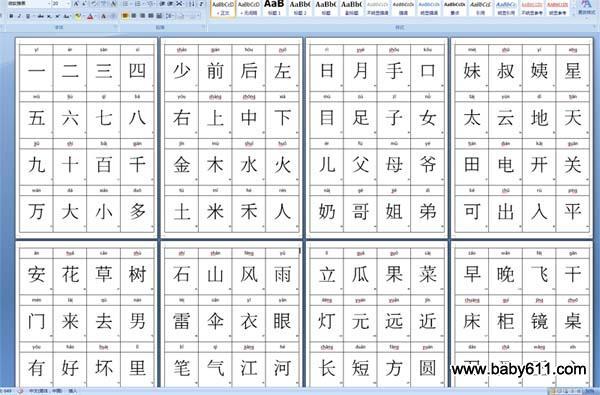 幼儿识字卡片word格式 (无图有拼音可打印)图片
