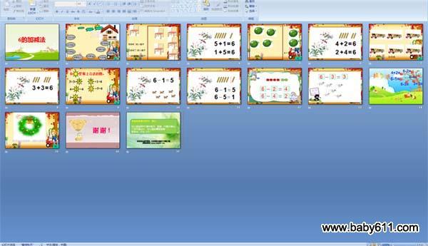 幼儿园数学活动课件:6的加减法