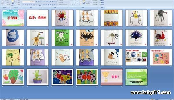 幼儿园中班科学:毛毛虫和蝴蝶 (ppt课件)