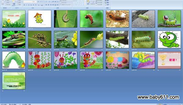 幼儿园中班艺术活动《毛毛虫》绘画 (课件)