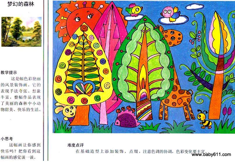 幼儿园中班创意美术:梦幻的森林