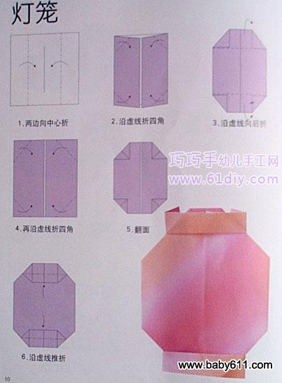 幼儿折纸:灯笼 - 儿童手工折纸