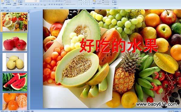 《好吃的水果》;; 幼儿园中班美术简笔画集