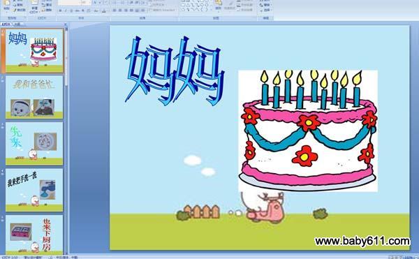 妈妈生日��.d_幼儿园中班社会课件:给妈妈过生日
