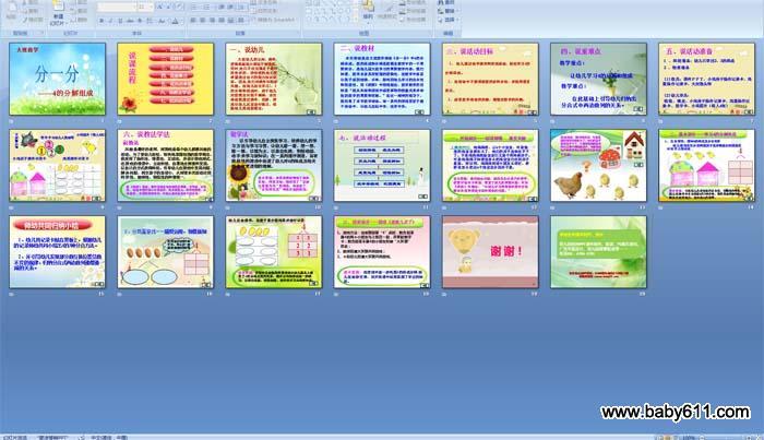 幼儿园大中年级说课稿乐园课稿北师大小班课件一说动物数学图片