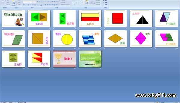 幼儿园大班数学活动课件:图形的分割与组合