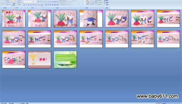 幼儿园小班语言故事课件:拔萝卜