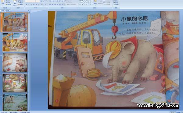 幼儿园中班语言 小象的心愿 配音课件