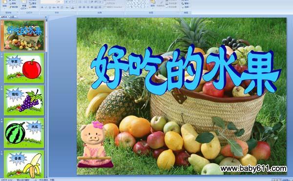 幼儿园小班科学课件:好吃的水果
