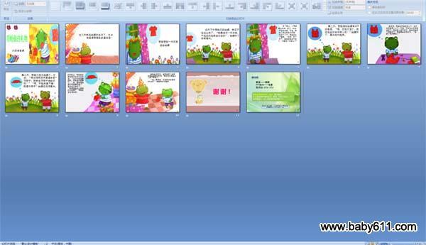 幼儿园大班语言配音课件:青蛙做的礼物图片