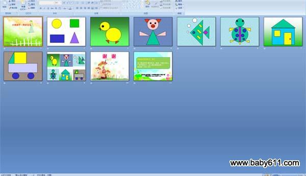 幼儿园小班数学课件:图形宝宝
