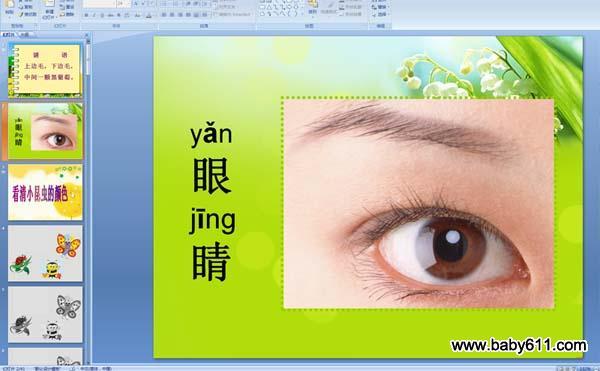 幼儿园美术课件:大眼睛 爱护眼睛