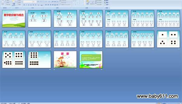 幼儿园大班数学课件:数字的分解与组合