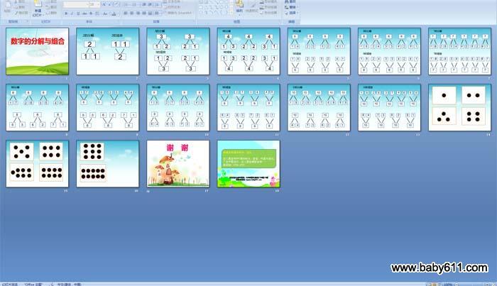 幼儿园大班数学:数字的分解与组合