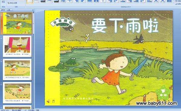 太阳躲到了乌云背后,要下雨啦! 燕子河蜻蜓在空中低飞,要下雨啦! 蚂蚁忙着往高处搬家,要下雨啦! 蚂蚁从土壤里探出头,要下雨啦! 池塘里的青蛙大声叫,要下雨啦! 水里的鱼儿跳出水面,要下雨啦! 哗哗哗,下雨啦! 此ppt多媒体课件总共11页,包含文字配音,请往下拉点击下方按钮进行下载。
