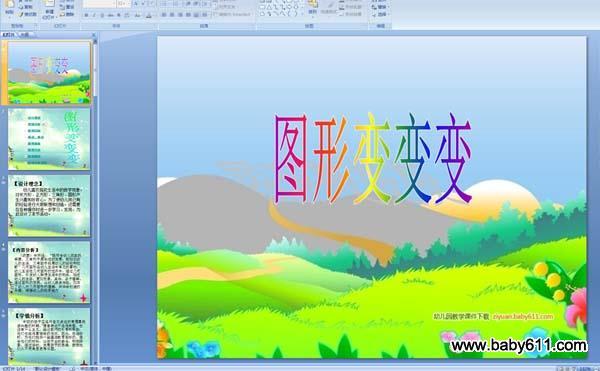 幼儿园科学v科学:年级变变变(说课稿教材)课件二小学图形数学电子书图片