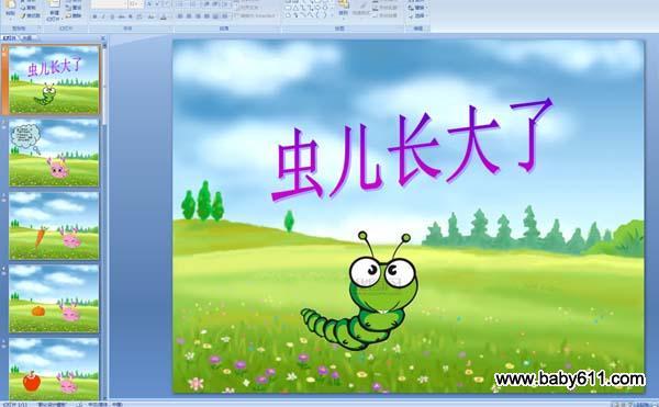 幼儿园小班健康课件:虫儿长大了