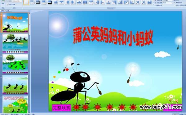 幼儿园小班课件v小班乌龟:蒲公英语言和小蚂蚁妈妈拉绿色的便便图片