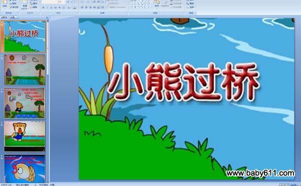 幼儿园小班语言节奏《小熊过桥》配音课件