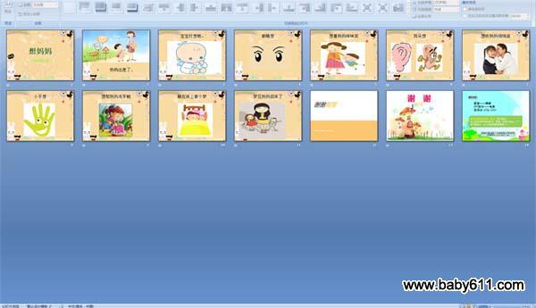幼儿园小班语言课件:想妈妈