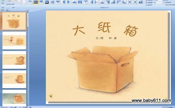 幼儿园小班绘本课件:《大纸箱》